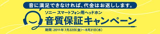 Inc_onshitsu_bnr